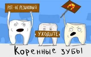 Удалили коренной зуб